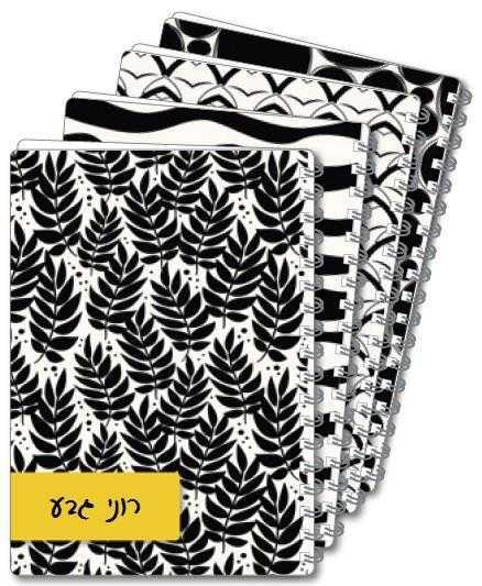 מחברות ספירלה A4 - דוגמאות בשחור לבן