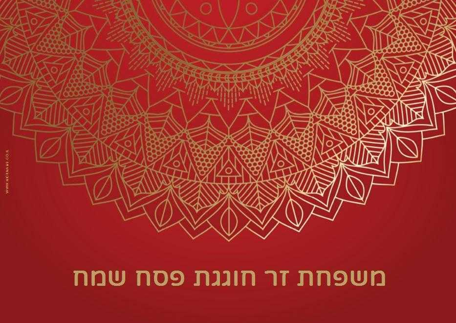 מארז פלייסמטים אישיים במחיר מיוחד (אסם) - מנדלה באדום