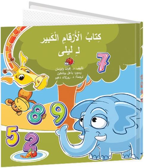 قصص للأولاد والبنات شخصية باللغة العربية (ספרי ילדים בערבית) - كتاب الأرقام الكبير (מספרים לקטנטנים בערבית)