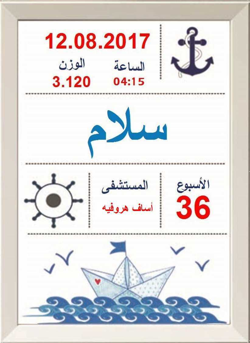 شهادة ميلاد مزخرفة  (תעודות לידה בערבית) - أمواج البحر (גלי הים בערבית)