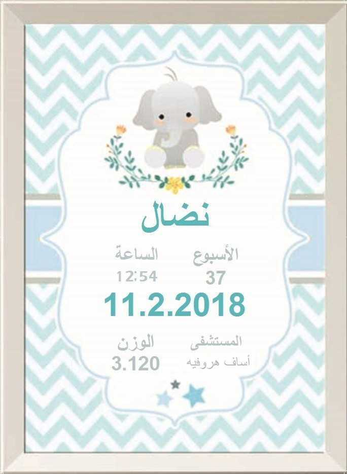 شهادة ميلاد مزخرفة  (תעודות לידה בערבית) - الفيل الأزرق (הפיל הכחול בערבית)