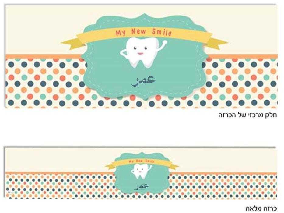 ملصق كبير لعيد ميلاد (כרזה ענקית ליומולדת בערבית) - חגיגת השן הראשונה (לבנים)