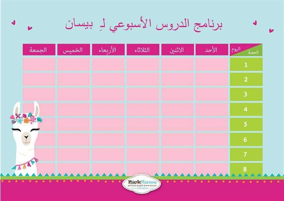 برنامج الدروس الأسبوعي (מערכת שעות בערבית) - למה-מה בערבית