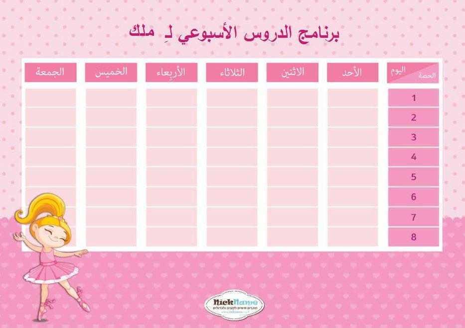 برنامج الدروس الأسبوعي (מערכת שעות בערבית) - בלרינה בערבית