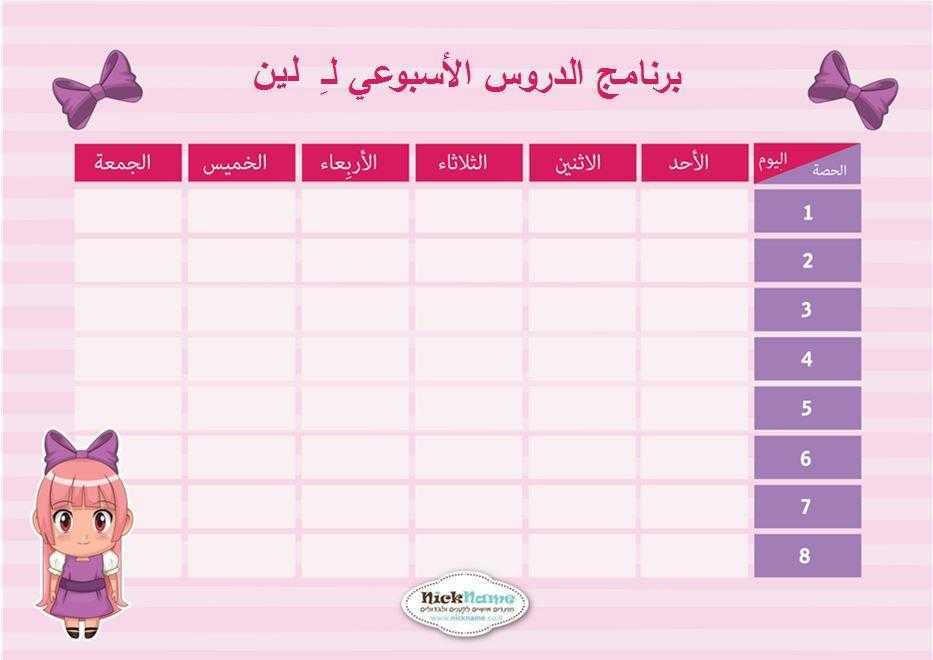 برنامج الدروس الأسبوعي (מערכת שעות בערבית) - رسوم متحركة (אנימה בערבית)
