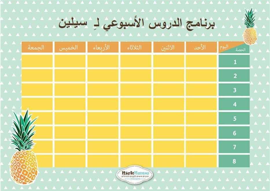برنامج الدروس الأسبوعي (מערכת שעות בערבית) - אננס בערבית