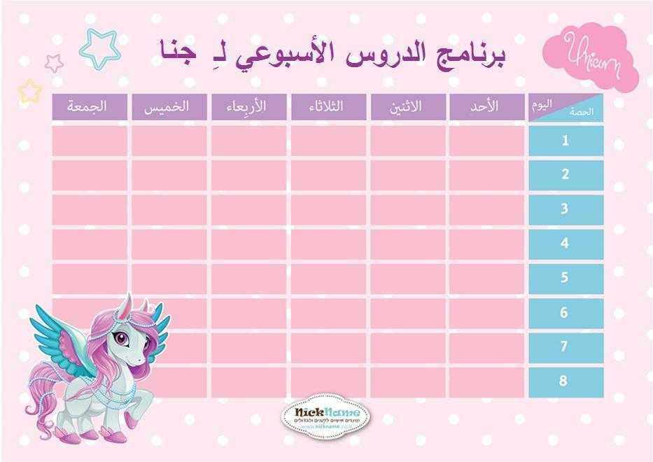 برنامج الدروس الأسبوعي (מערכת שעות בערבית) - חד קרן על ענן בערבית