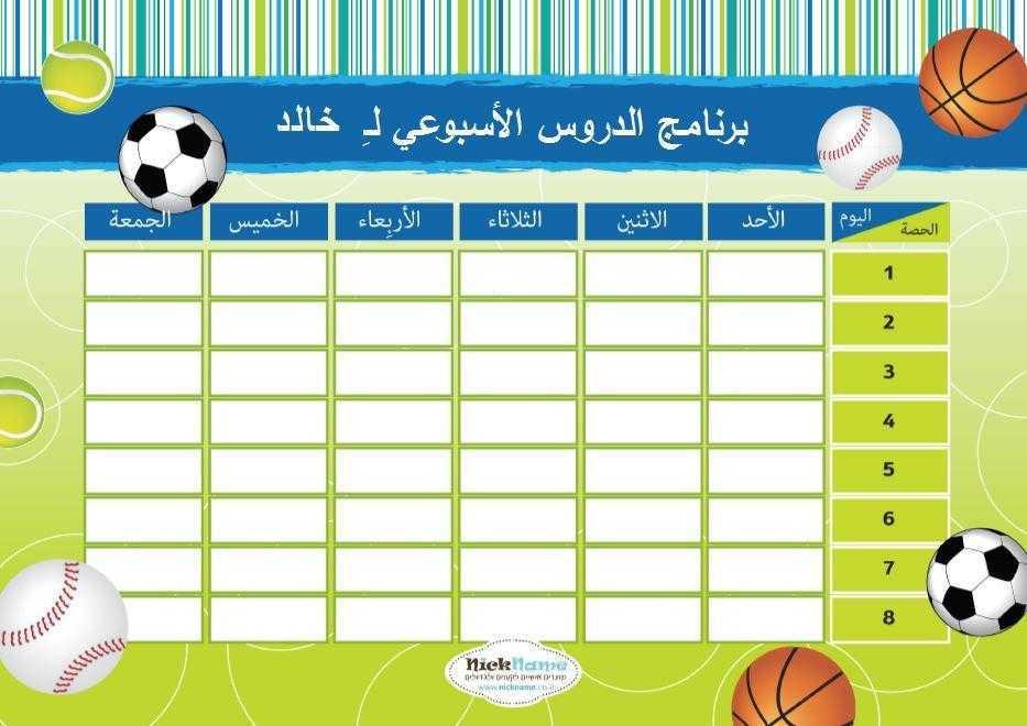 برنامج الدروس الأسبوعي (מערכת שעות בערבית) - כדורי ספורט בערבית