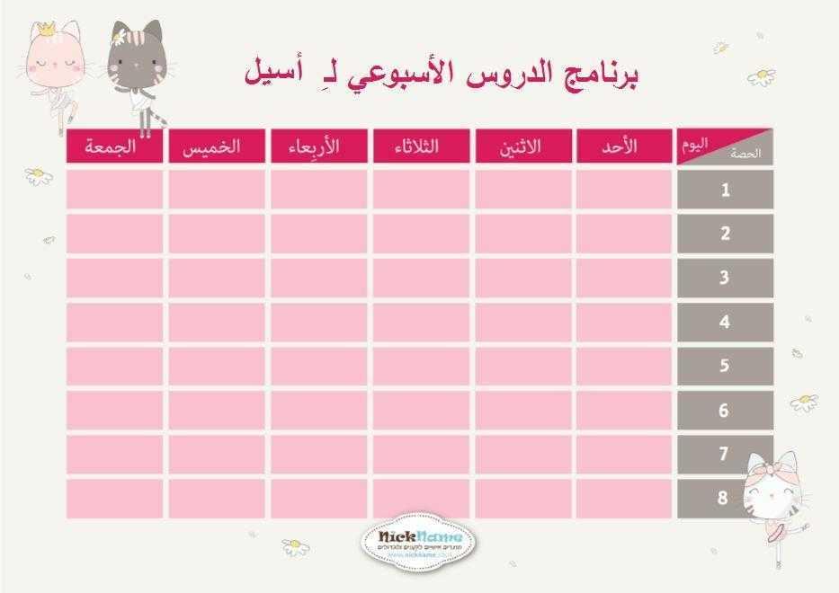 برنامج الدروس الأسبوعي (מערכת שעות בערבית) - رقصة القطط (בלט חתולים בערבית)