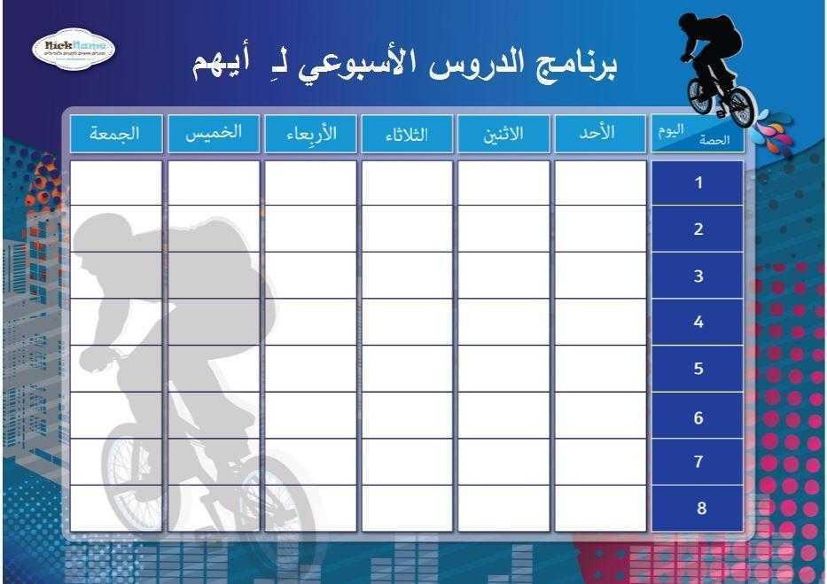 برنامج الدروس الأسبوعي (מערכת שעות בערבית) - אופניים בערבית