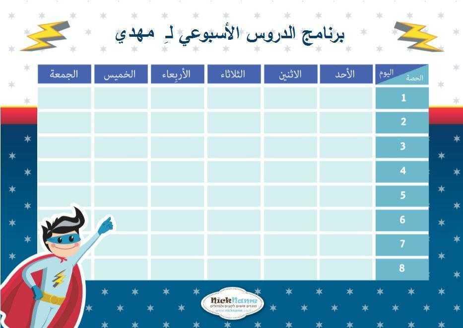 برنامج الدروس الأسبوعي (מערכת שעות בערבית) - بطل (גיבור על בערבית)