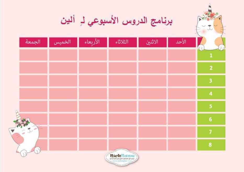 برنامج الدروس الأسبوعي (מערכת שעות בערבית) - קטיקורן בערבית