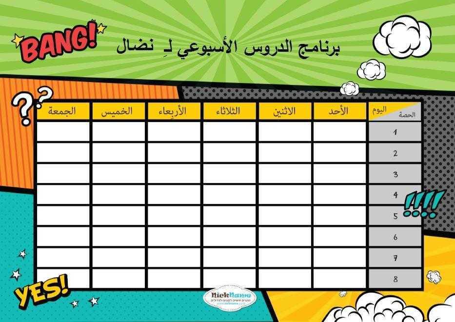 برنامج الدروس الأسبوعي (מערכת שעות בערבית) - كوميكس (קומיקס בערבית)