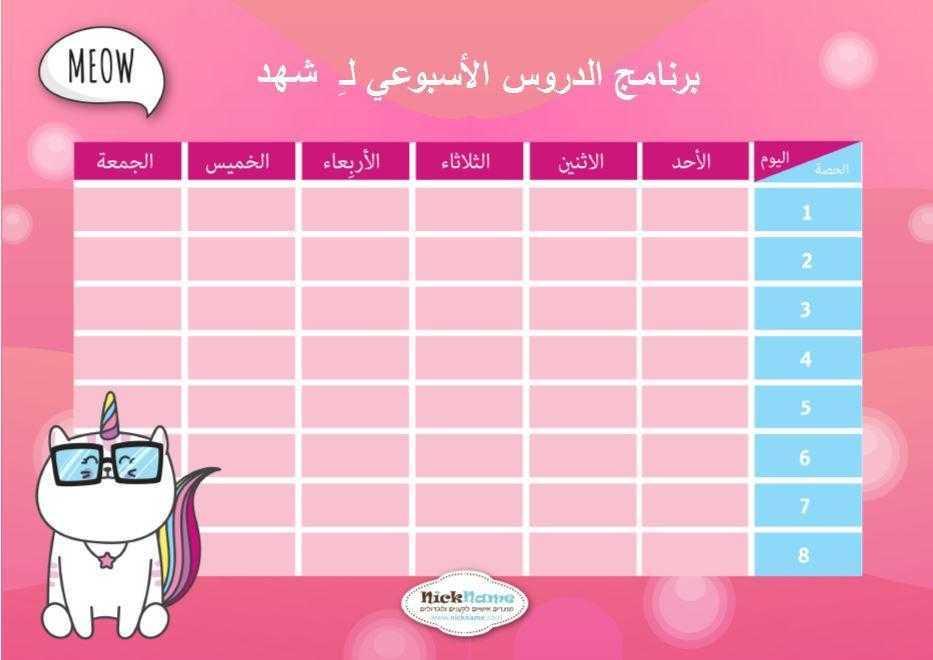 برنامج الدروس الأسبوعي (מערכת שעות בערבית) - חד-חתול בערבית