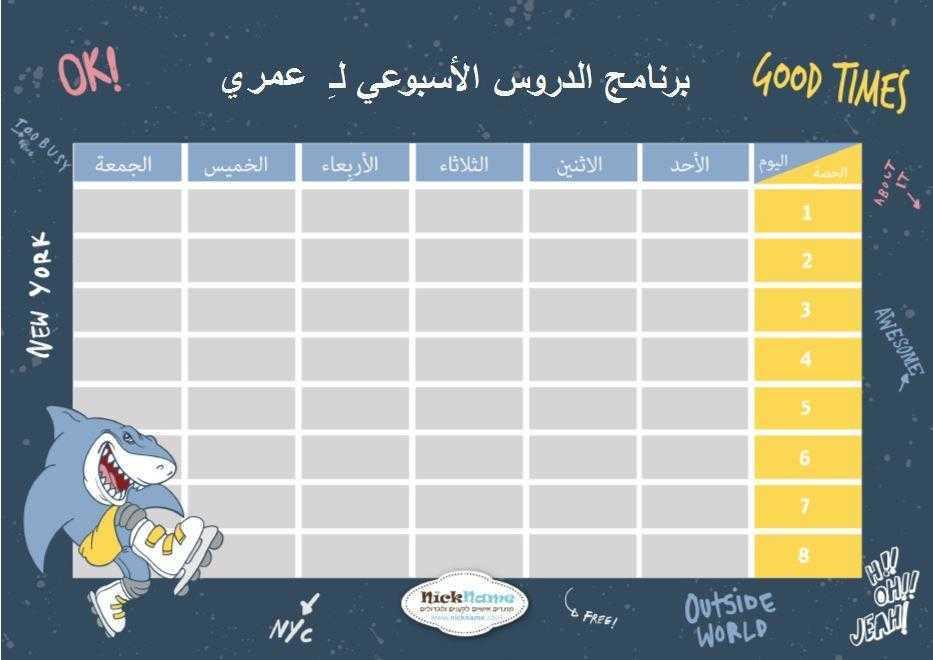 برنامج الدروس الأسبوعي (מערכת שעות בערבית) - חיות קוליות בערבית