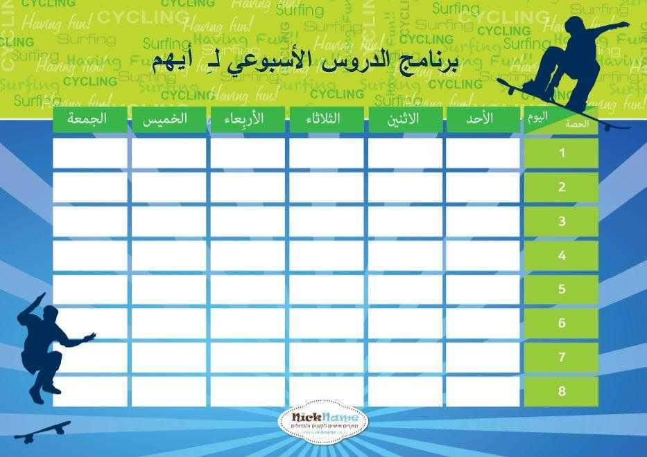 برنامج الدروس الأسبوعي (מערכת שעות בערבית) - סקייטבורד בערבית