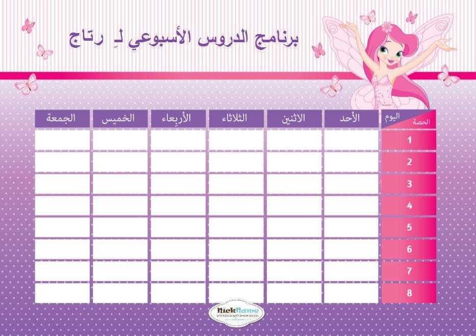 برنامج الدروس الأسبوعي (מערכת שעות בערבית) - جنية الفراشات (פיית הפרפרים בערבית)