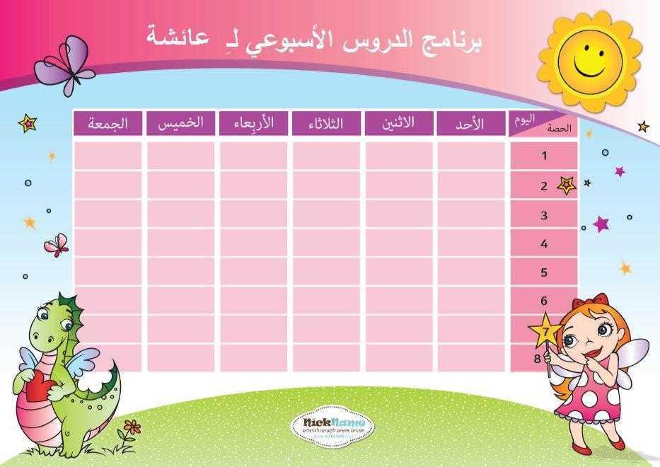 برنامج الدروس الأسبوعي (מערכת שעות בערבית) - הממלכה הקסומה בערבית
