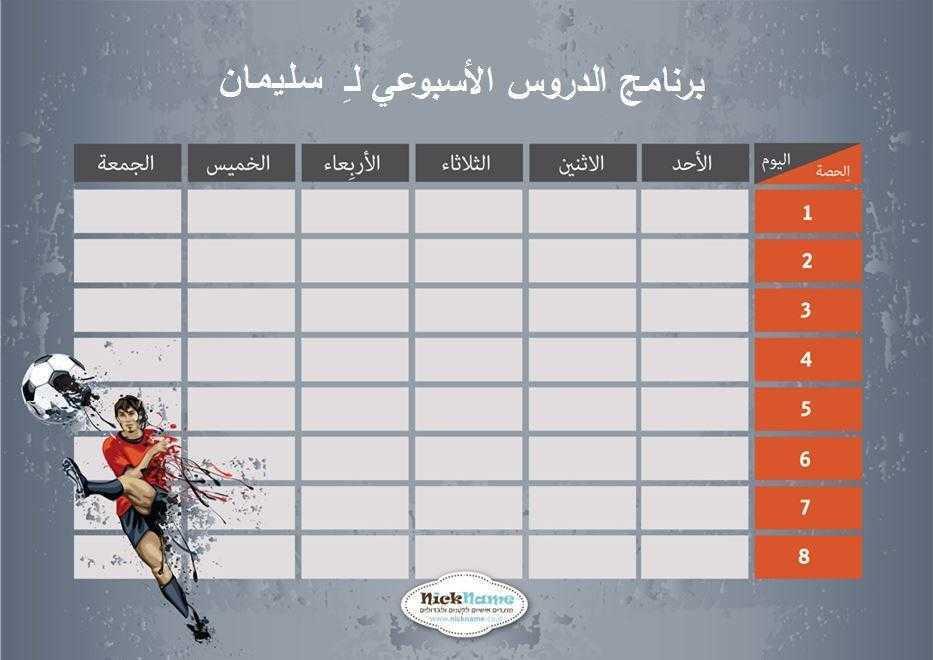 برنامج الدروس الأسبوعي (מערכת שעות בערבית) - لاعب كرة قدم (שחקן כדורגל בערבית)