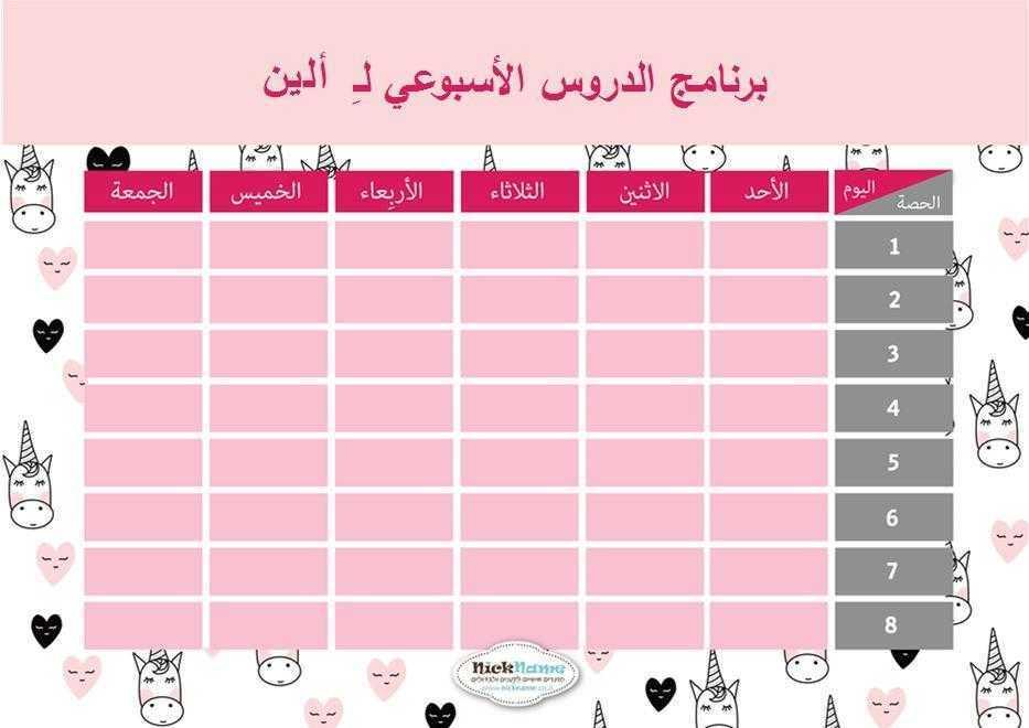 برنامج الدروس الأسبوعي (מערכת שעות בערבית) - قلوب أحادي القرن (חדי קרן לבביים בערבית)