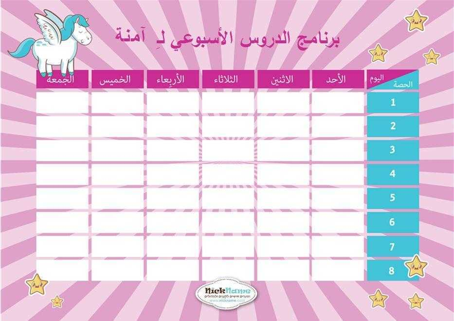 برنامج الدروس الأسبوعي (מערכת שעות בערבית) - نجوم وحيد القرن (חד קרן בכוכבים בערבית)