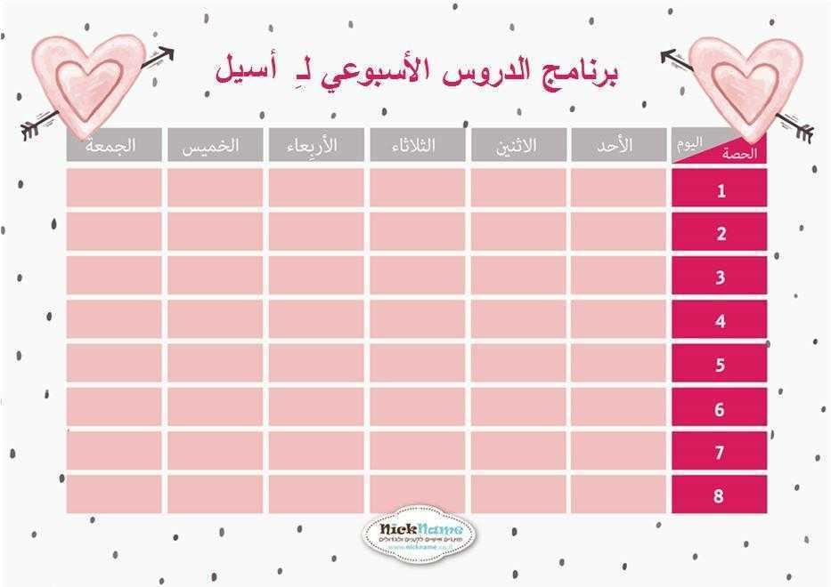 برنامج الدروس الأسبوعي (מערכת שעות בערבית) - قلب وردي (לב ורוד בערבית)