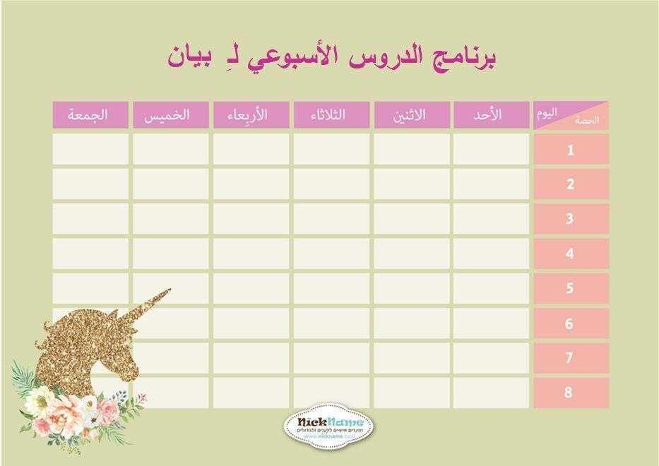 برنامج الدروس الأسبوعي (מערכת שעות בערבית) - חד קרן מוזהב בערבית