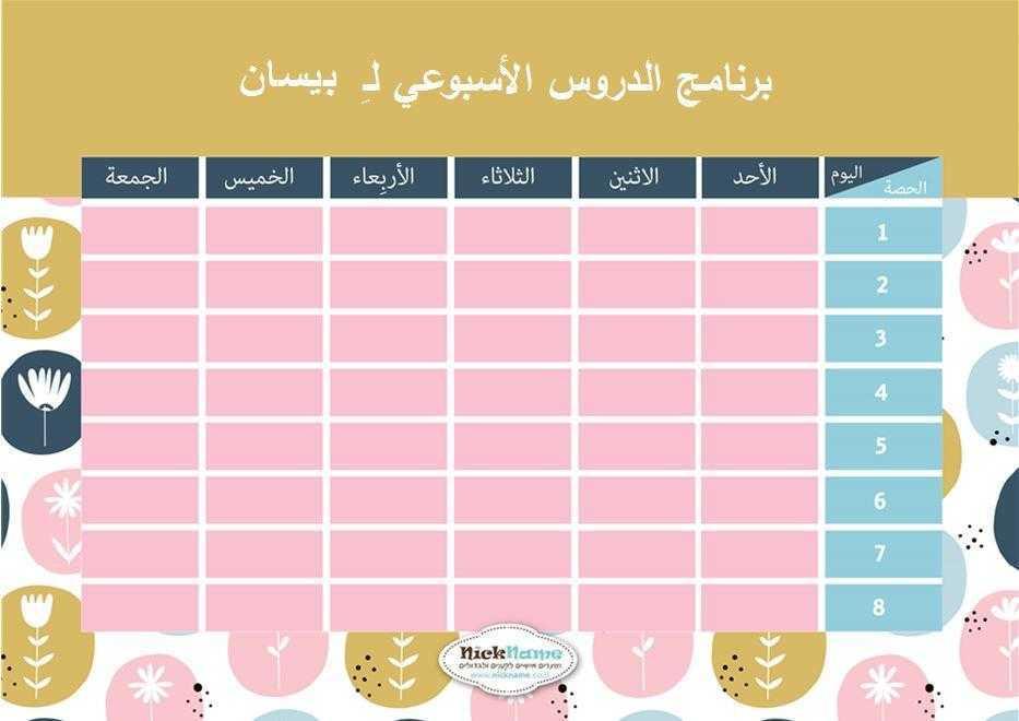 برنامج الدروس الأسبوعي (מערכת שעות בערבית) - פריחה שקטה בערבית