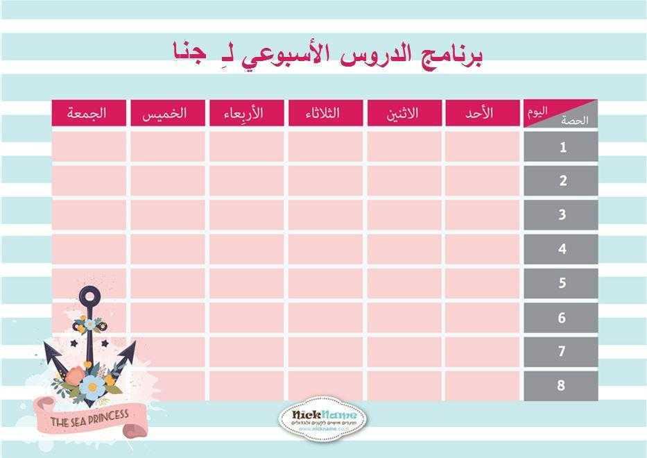 برنامج الدروس الأسبوعي (מערכת שעות בערבית) - ياطر (בת גלים בערבית)
