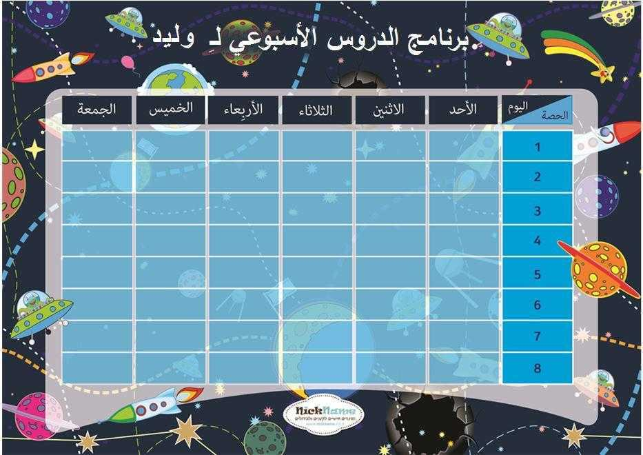 برنامج الدروس الأسبوعي (מערכת שעות בערבית) - הרפתקה בחלל בערבית