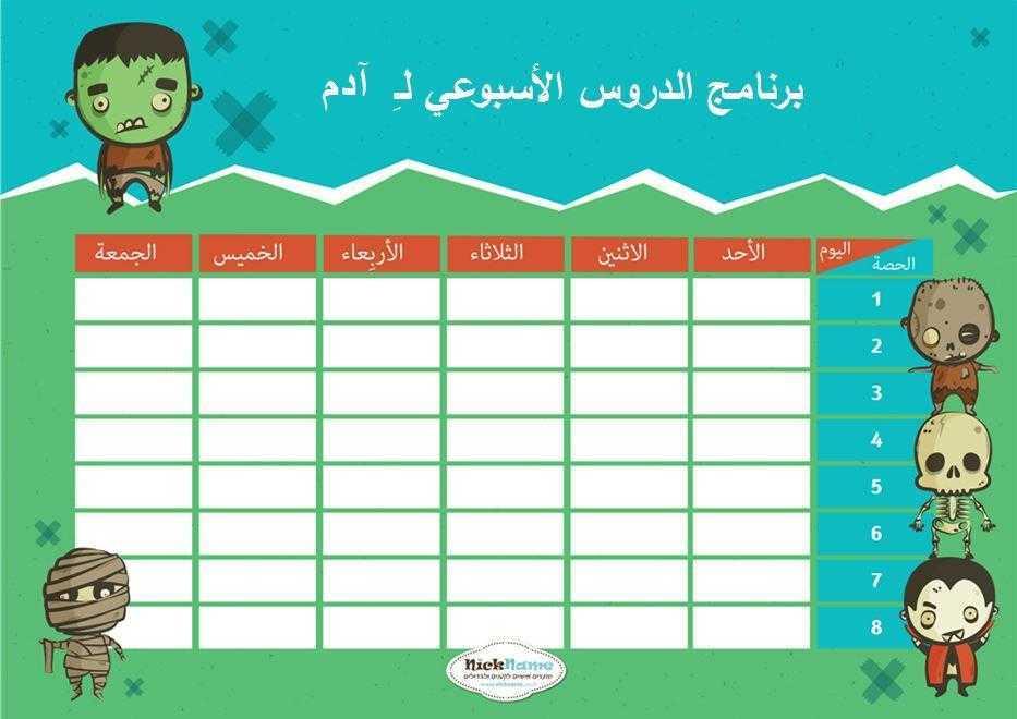 برنامج الدروس الأسبوعي (מערכת שעות בערבית) - זומבים בערבית