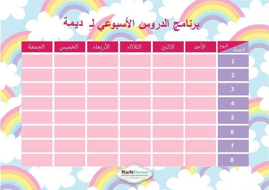 برنامج الدروس الأسبوعي (מערכת שעות בערבית) - קשתות ולבבות בערבית
