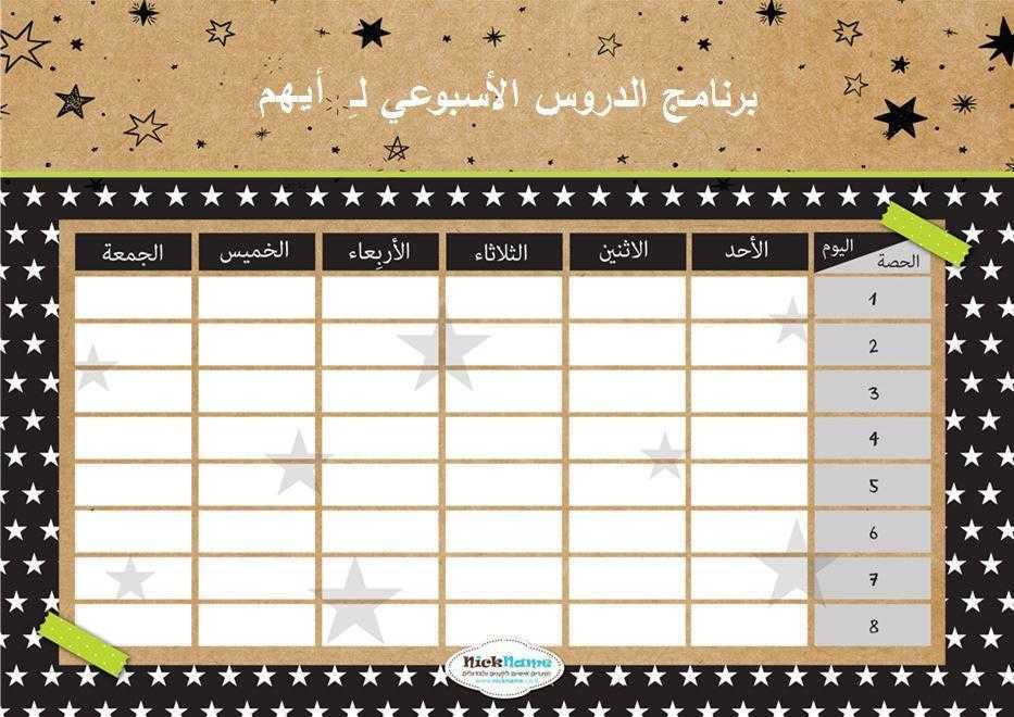 برنامج الدروس الأسبوعي (מערכת שעות בערבית) - نجومي (הכוכבים שלי בערבית)