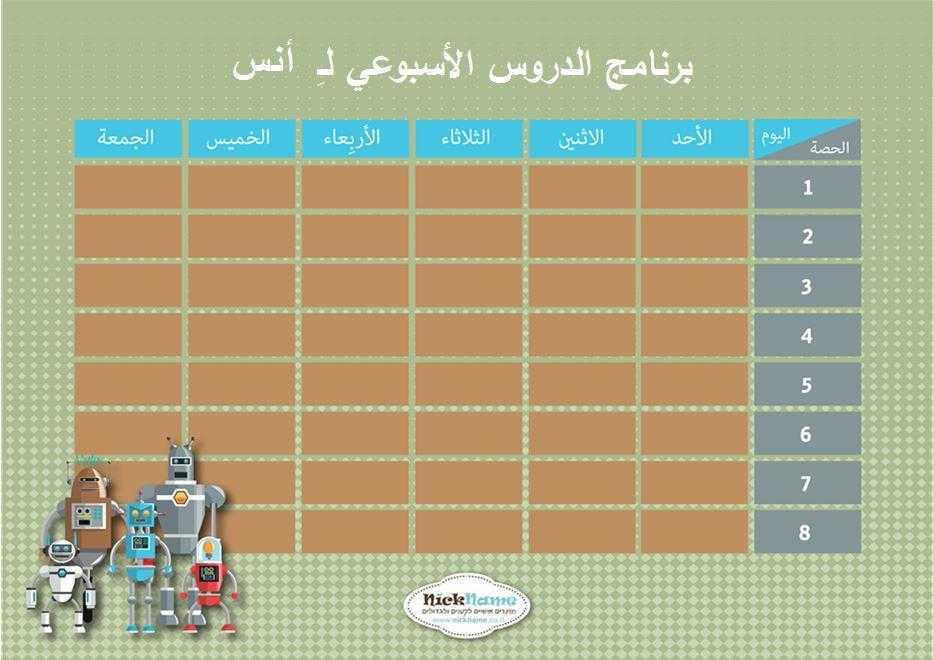 برنامج الدروس الأسبوعي (מערכת שעות בערבית) - مجموعة روبوتات (חבורת הרובוטים בערבית)