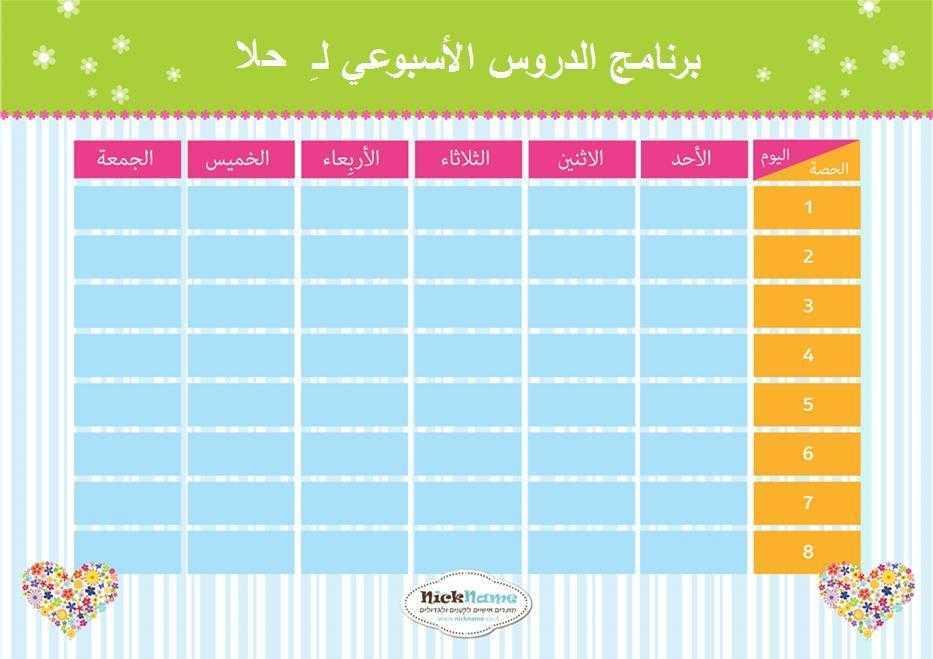 برنامج الدروس الأسبوعي (מערכת שעות בערבית) - לאב בערבית