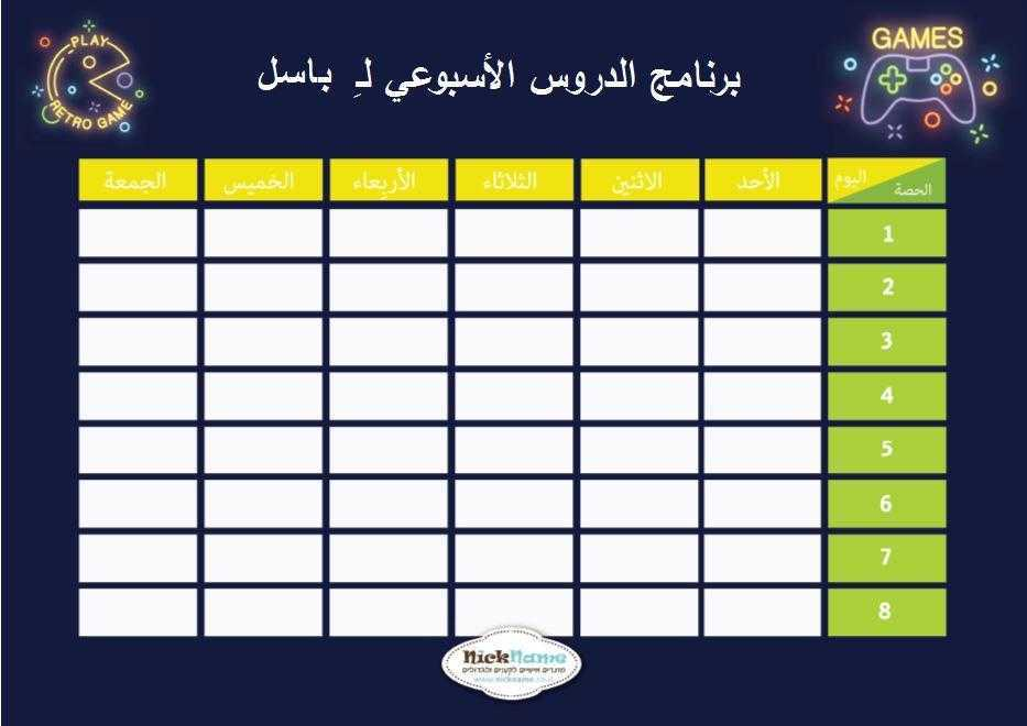 برنامج الدروس الأسبوعي (מערכת שעות בערבית) - גיימינג בערבית
