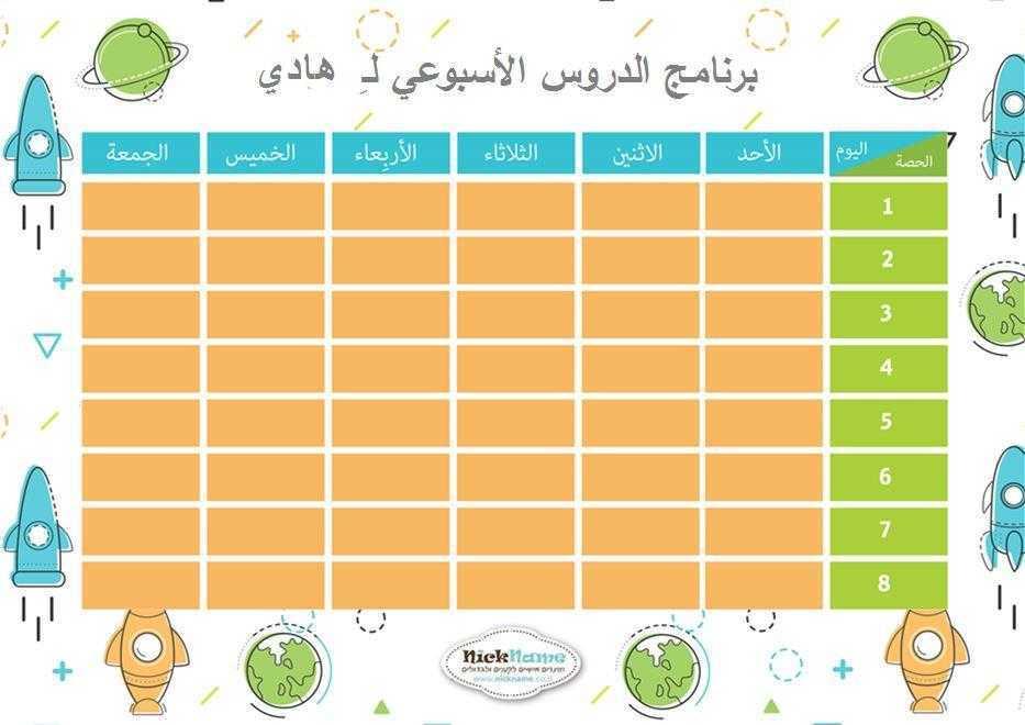 برنامج الدروس الأسبوعي (מערכת שעות בערבית) - חלליות או לא להיות בערבית