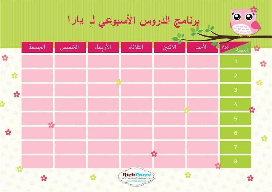 برنامج الدروس الأسبوعي (מערכת שעות בערבית) - ינשוף ורוד בערבית