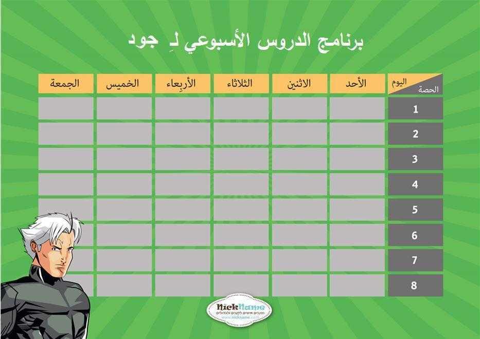 برنامج الدروس الأسبوعي (מערכת שעות בערבית) - منتخب الأبطال (נבחרת הגיבורים בערבית)