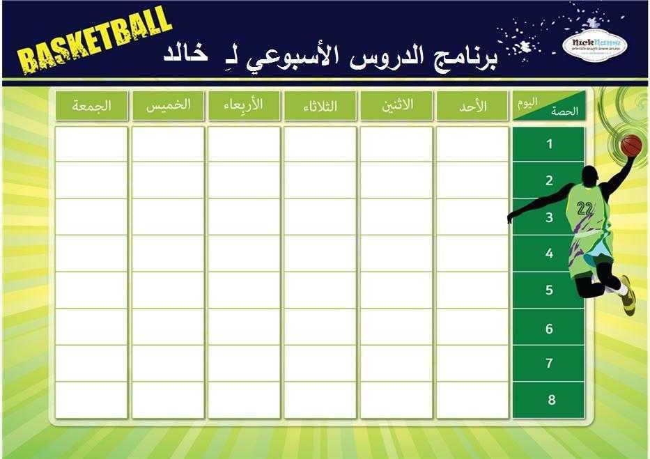 برنامج الدروس الأسبوعي (מערכת שעות בערבית) - סל בערבית