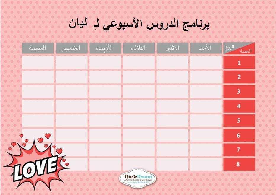 برنامج الدروس الأسبوعي (מערכת שעות בערבית) - مرح (שובבות בערבית)