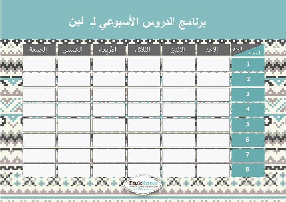 برنامج الدروس الأسبوعي (מערכת שעות בערבית) - تطريز (נורדי בערבית)
