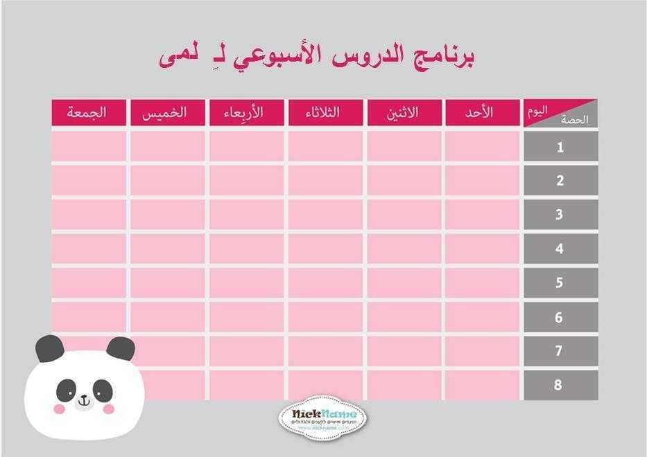 برنامج الدروس الأسبوعي (מערכת שעות בערבית) - פנדות מאוהבות בערבית