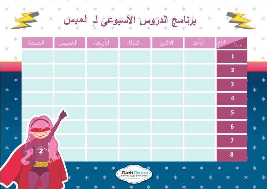 برنامج الدروس الأسبوعي (מערכת שעות בערבית) - بطلة (גיבורת על בערבית)