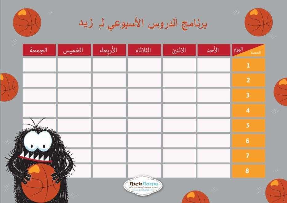 برنامج الدروس الأسبوعي (מערכת שעות בערבית) - מפלצות ספורטיביות בערבית