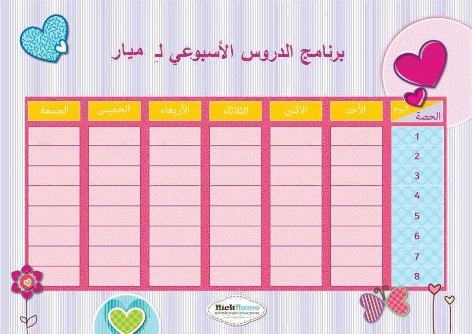 برنامج الدروس الأسبوعي (מערכת שעות בערבית) - قلوب مزدهرة (לבבות פורחים בערבית)