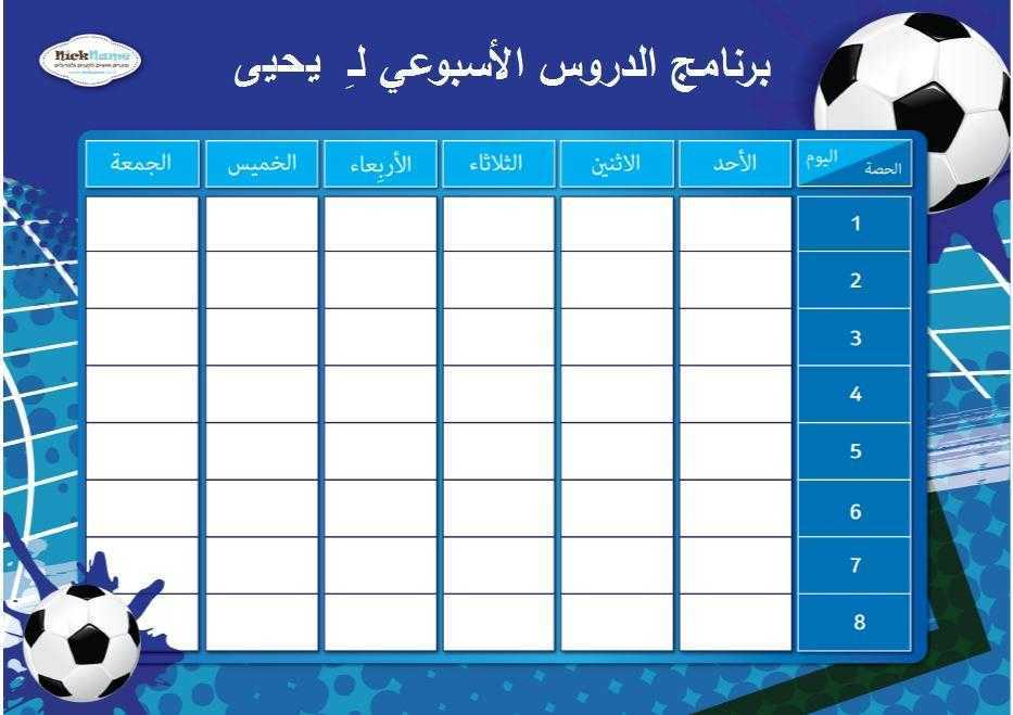 برنامج الدروس الأسبوعي (מערכת שעות בערבית) - جووووول! (גולללל! בערבית)