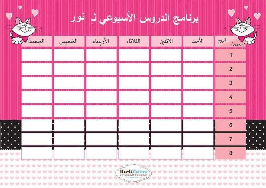 برنامج الدروس الأسبوعي (מערכת שעות בערבית) - قطة وردية (חתול ורוד בערבית)