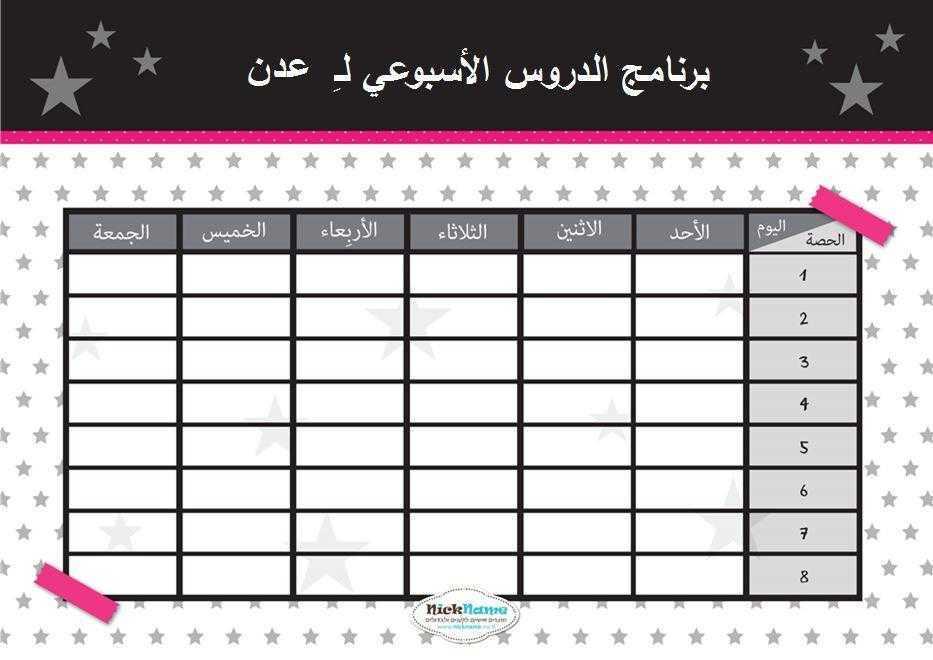 برنامج الدروس الأسبوعي (מערכת שעות בערבית) - سوبر ستار (סופרסטאר בערבית)