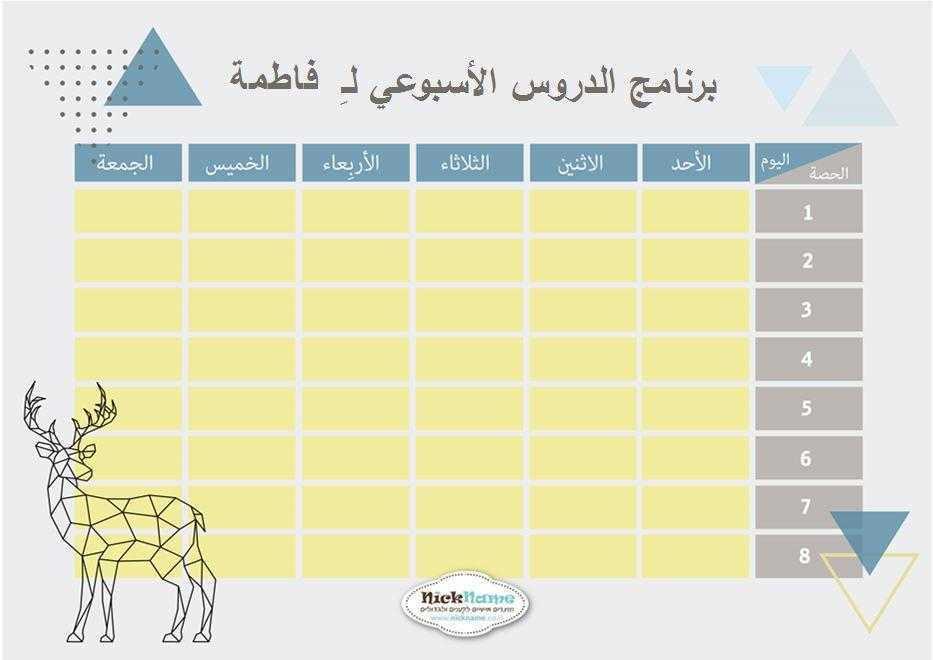 برنامج الدروس الأسبوعي (מערכת שעות בערבית) - חיות גיאומטריות בערבית